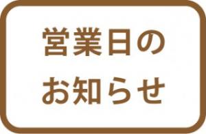 2016_1209_oshirase