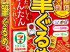 [泉中央店]年賀状ソフト販売 パソコン個人レッスンもやってます!