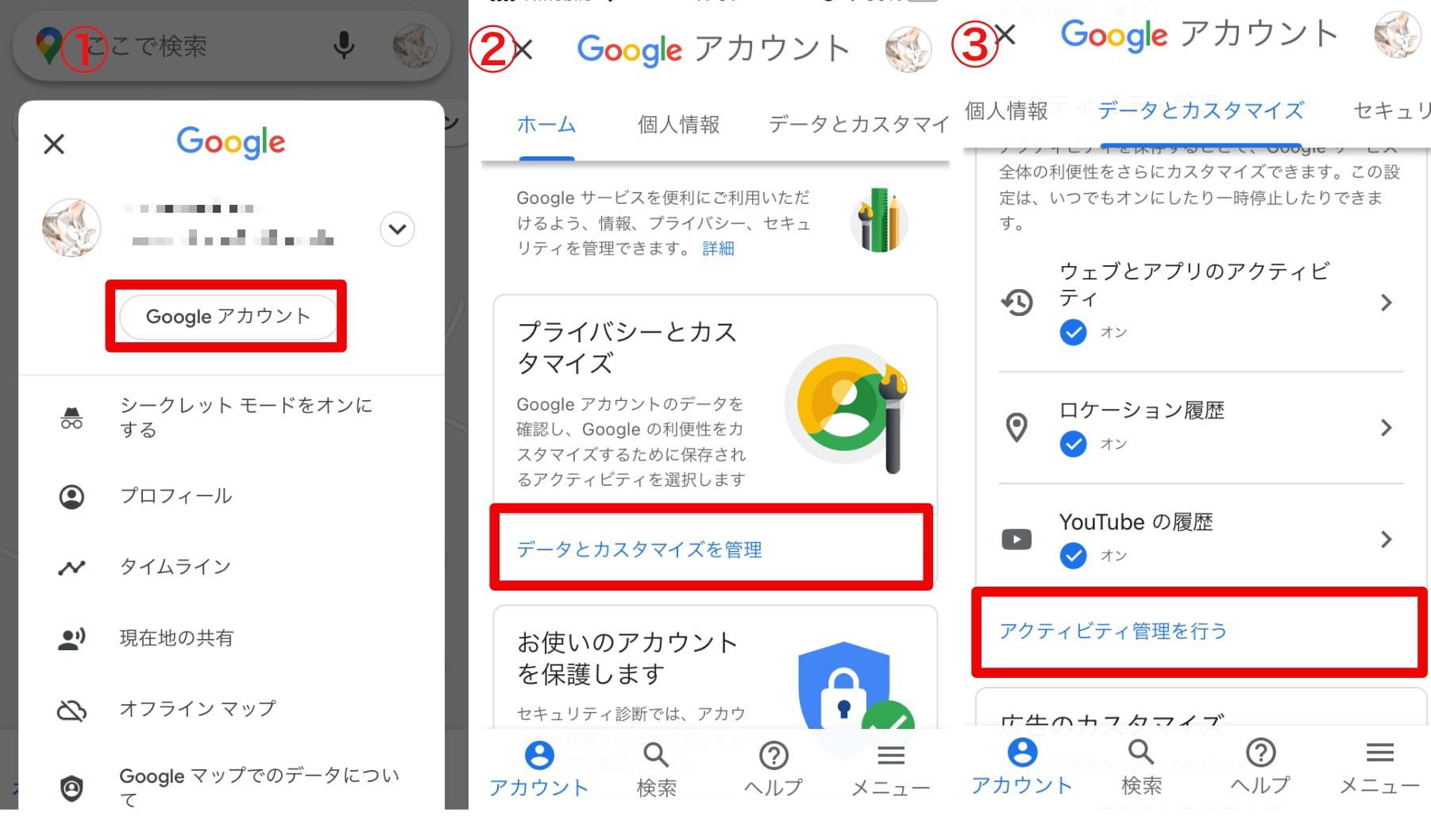 グーグル マップ 履歴 削除