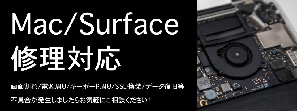 MacBook,Surfaceの修理も可能