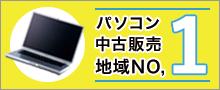 パソコン中古販売 地域No.1