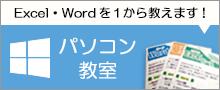 Excel・Wordを1から教えます! パソコン教室