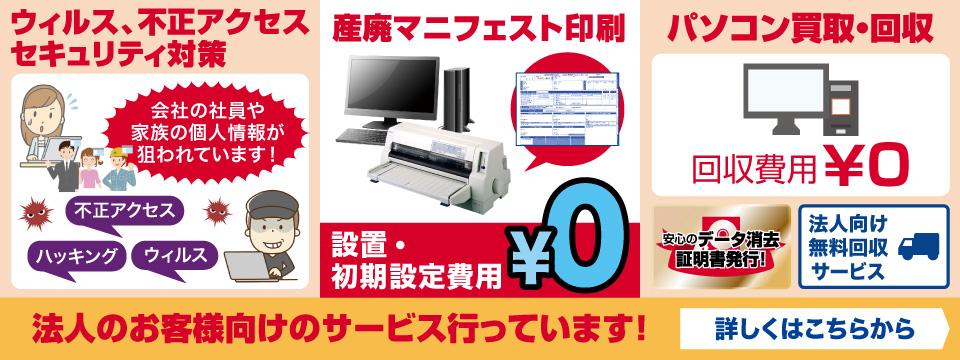 セキュリティ対策、産廃マニフェスト印刷、パソコン回収、法人のお客様向けのサービス行っています!詳しくはこちらから