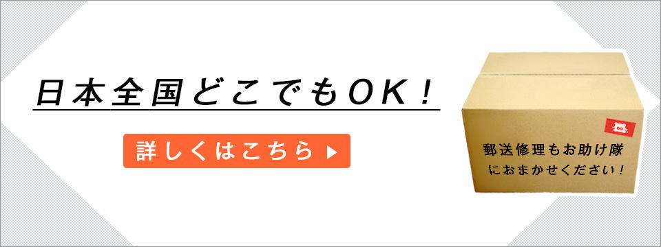 日本全国どこでもOK! 郵送修理もパソコンお助け隊にお任せください!